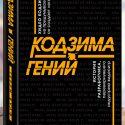 Кодзима — гений. История разработчика, перевернувшего инд… Терри Вульф