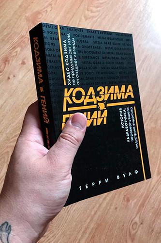 Кодзима - гений. История разработчика, перевернувшего индустрию видеоигр. Терри Вульф