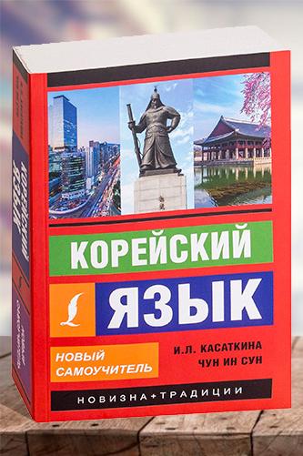 Корейский язык. Новый самоучитель (2019). Чун Ин Сун, Касаткина Ирина Львовна