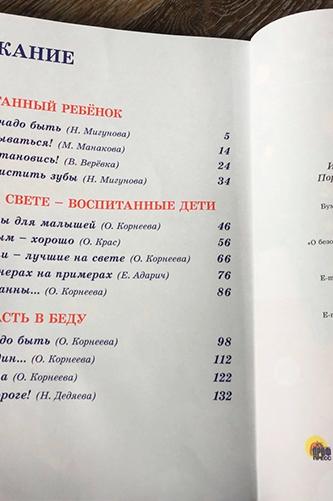 Лучшая книга малышам. Корнеева Ольга Тихонова, Левина Алла И.