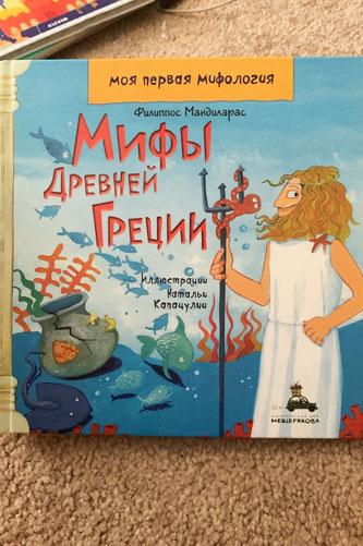 Мифы Древней Греции. Моя первая мифология. Филиппос Мандиларас
