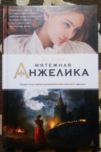 Мятежная Анжелика. Анн Голон