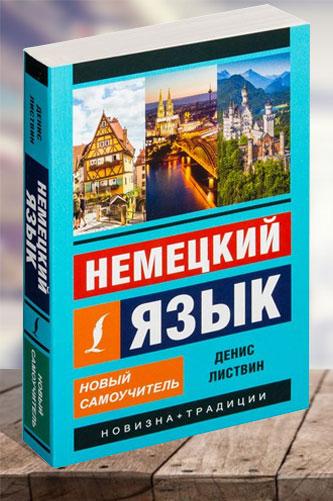 Немецкий язык. Новый самоучитель (2020). Денис Листвин