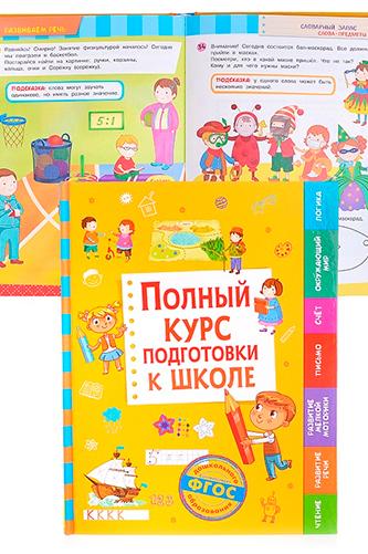 Полный курс подготовки к школе. Беляева Татьяна Игоревна