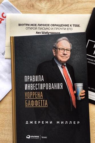 Правила инвестирования Уоррена Баффета. Джереми Миллер