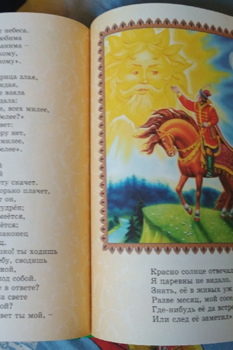 А.С. Пушкин. Сказки. Александр Сергеевич Пушкин