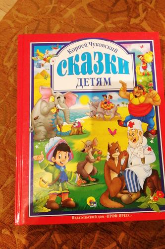 Сказки детям. Корней Чуковский