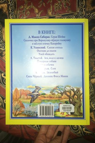 Сказки о животных для малышей. Л.Толстой и другие