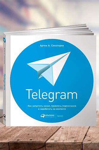 Telegram. Как запустить канал, привлечь подписчиков и заработать на контенте. Артем Сенаторов