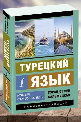 Турецкий язык. Новый самоучитель (2020). Кальмуцкая Сэрап Озмен