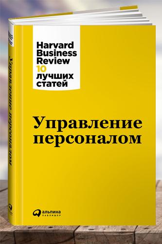 Управление персоналом. Harvard Business Review