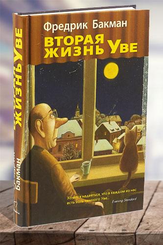 Вторая жизнь Уве. Фредрик Бакман