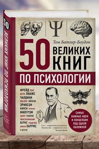 50 великих книг по психологии. Том Батлер-Боудон