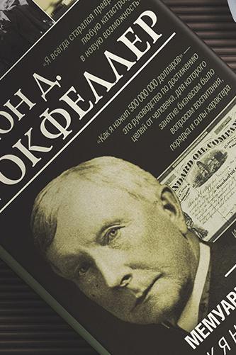 Мемуары миллиардера. Как я нажил 500 000 000 $. Джон Дэвисон Рокфеллер