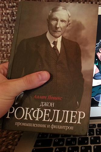 Джон Д. Рокфеллер. Промышленник и филантроп. Аллан Невинс