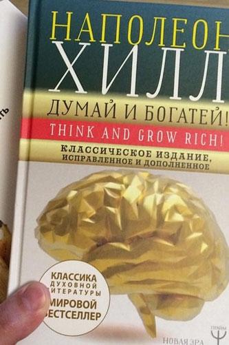 Думай и богатей! Самое полное издание, исправленное и дополненное. Наполеон Хилл