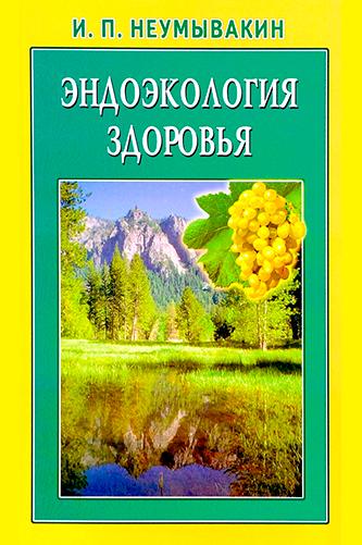 Эндоэкология здоровья. И.П. Неумывакин