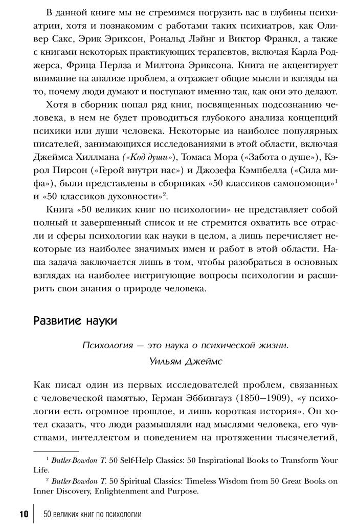 Фрагмент 50 великих книг по психологии. Том Батлер-Боудон