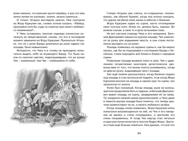 Фрагмент Детство Чика. Искандер Фазиль Абдулович