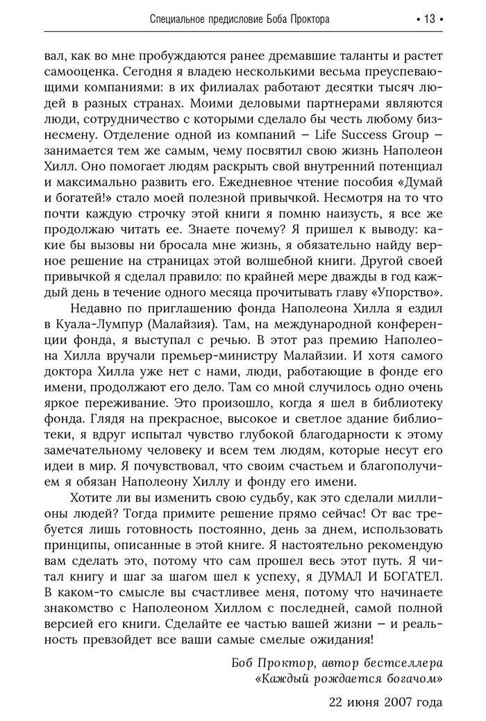 Фрагмент Думай и богатей! Самое полное издание, исправленное и дополненное. Наполеон Хилл