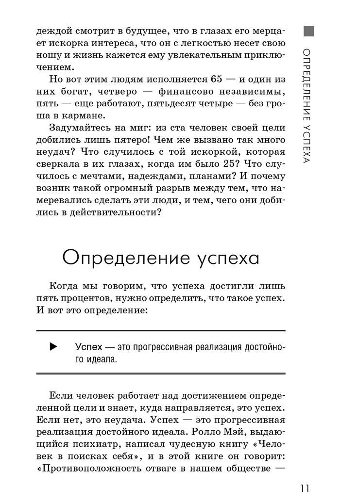 Фрагмент Главный секрет притяжения денег. Думай и богатей. Наполеон Хилл