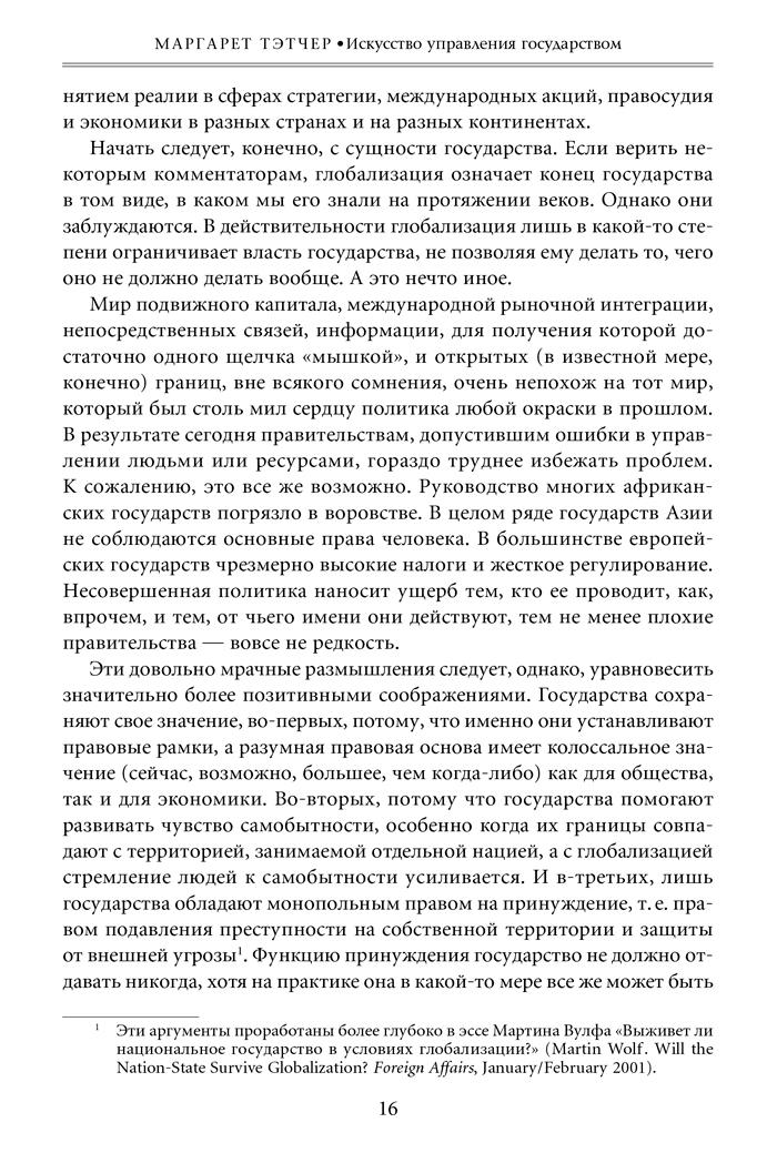 Фрагмент Искусство управления государством. Стратегии для меняющегося мира. Маргарет Тетчер