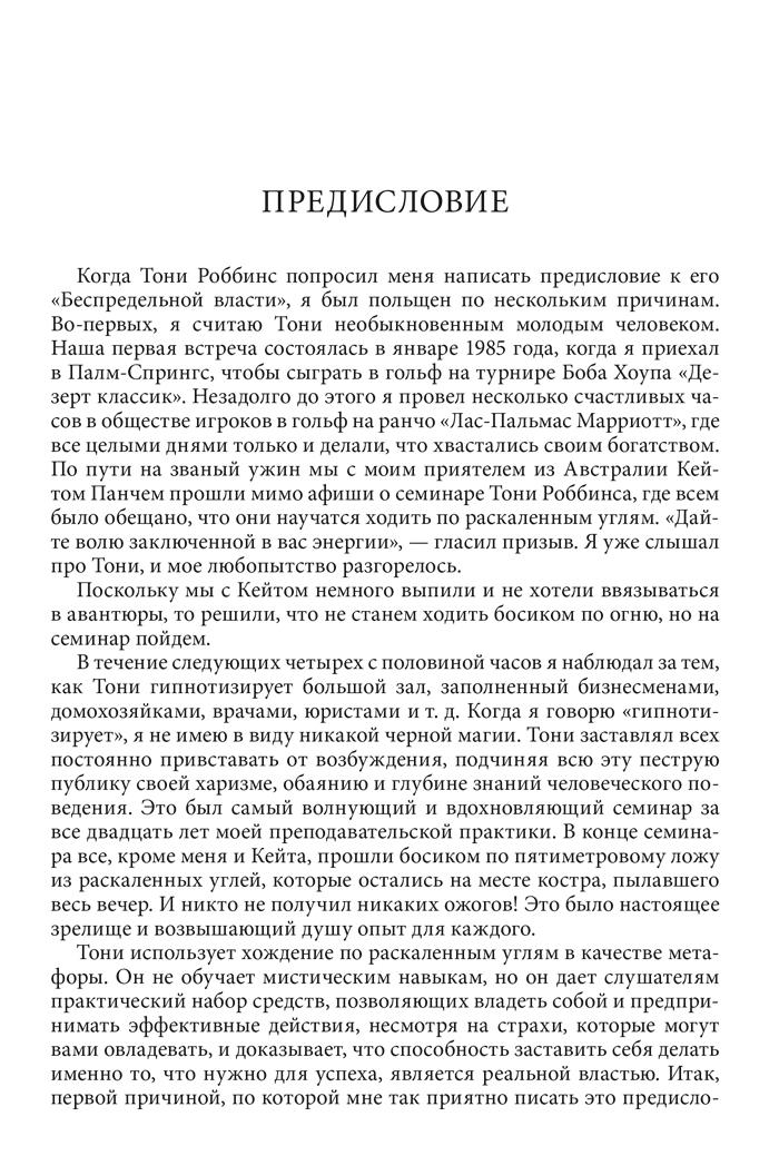Фрагмент Книга о власти над собой. Энтони Роббинс
