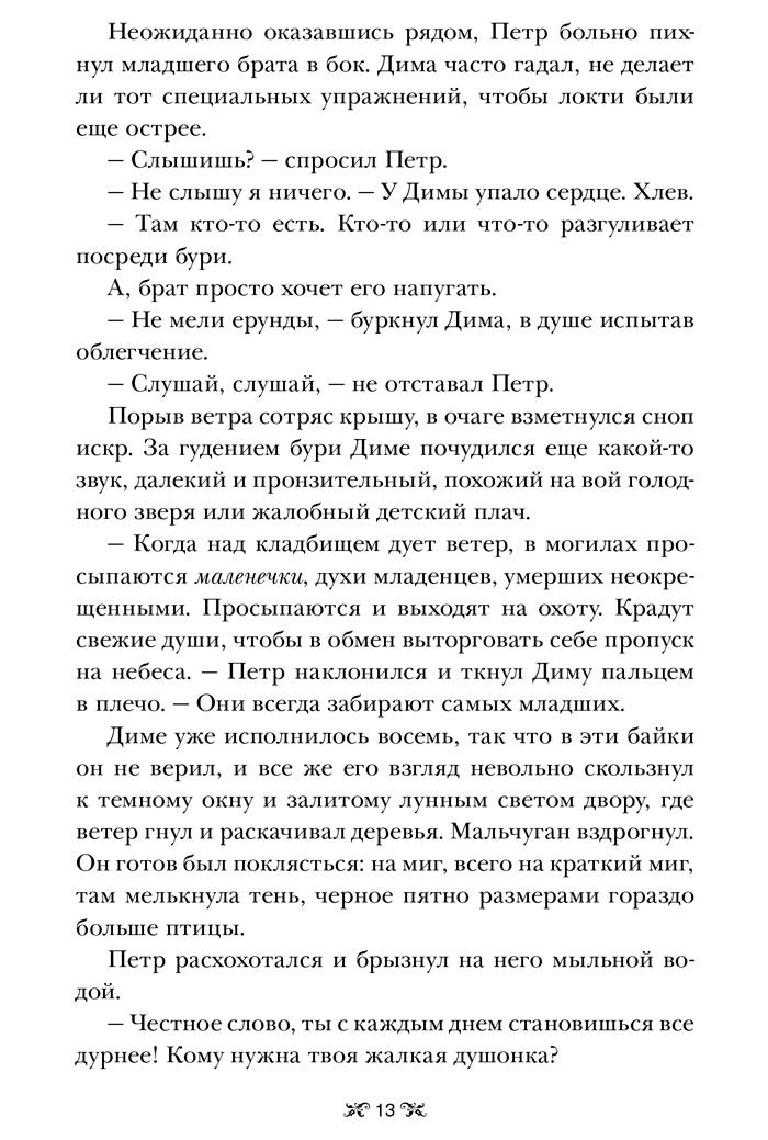 Фрагмент Король шрамов. Ли Бардуго