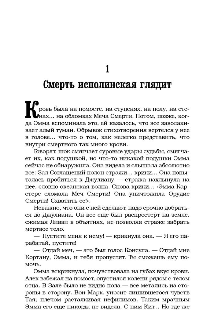 Фрагмент Королева воздуха и тьмы. Темные искусства. Книга 3. Кассандра Клэр