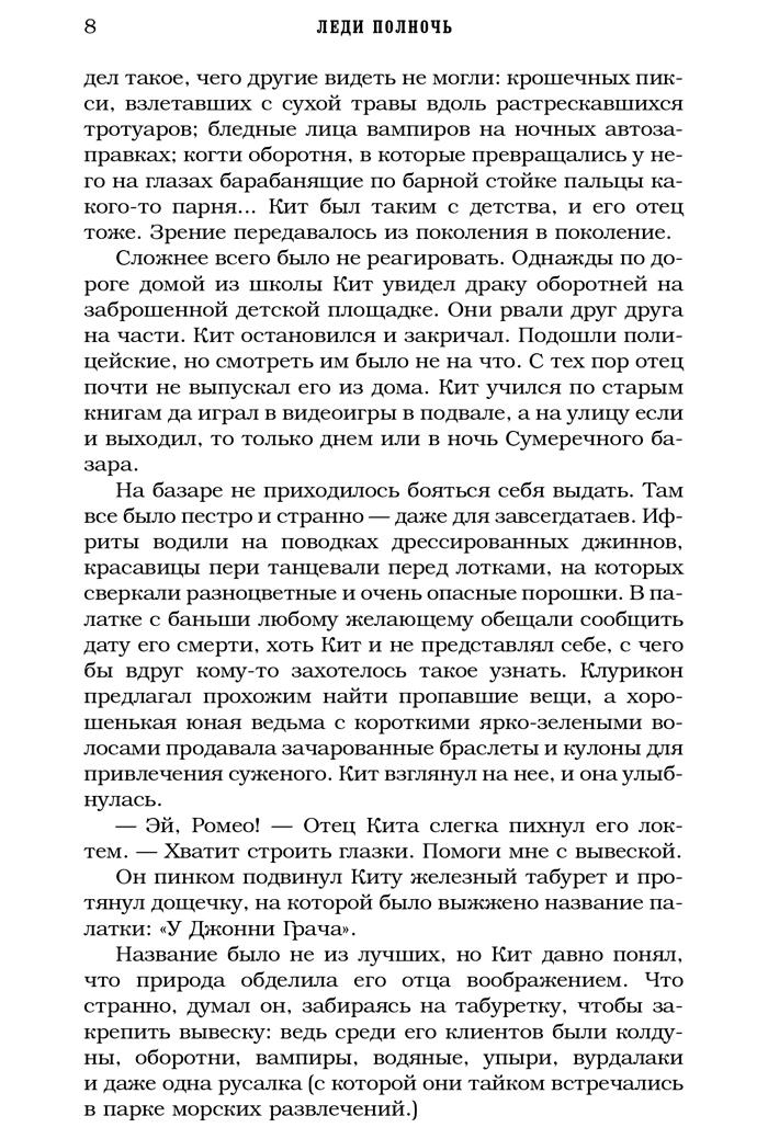 Фрагмент Леди полночь. Темные искусства. Книга 1. Кассандра Клэр