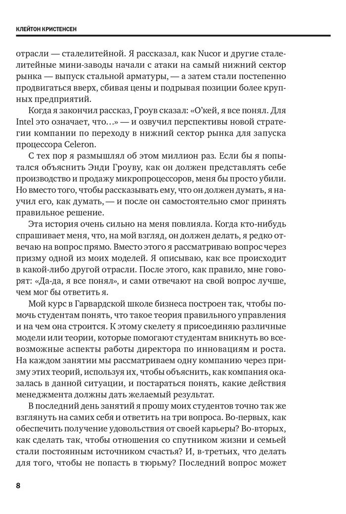 Фрагмент Личная эффективность. Harvard Business Review