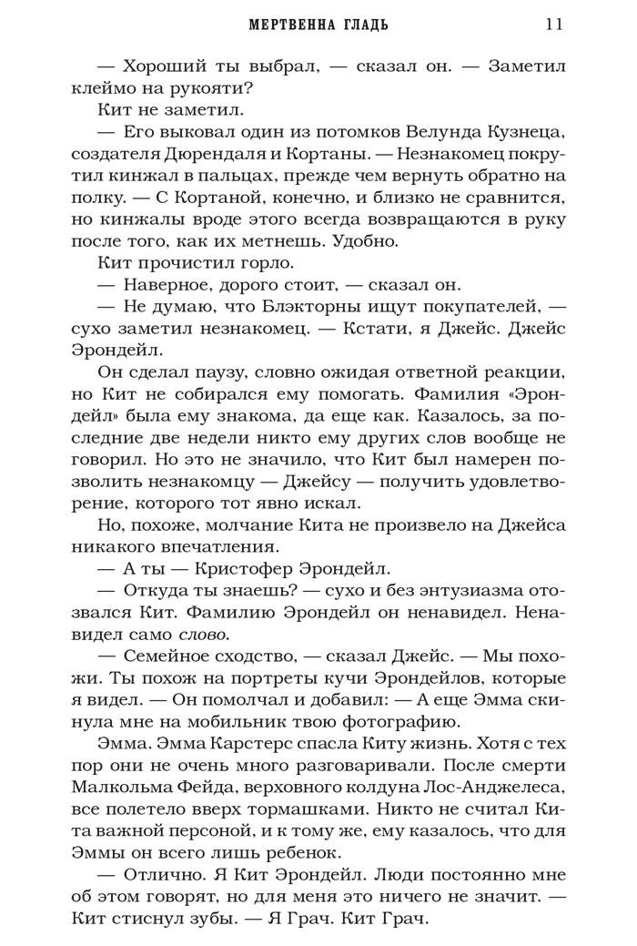 Фрагмент Лорд теней. Темные искусства. Книга 2. Кассандра Клэр