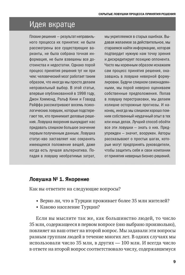 Фрагмент Методы принятия решений. Harvard Business Review