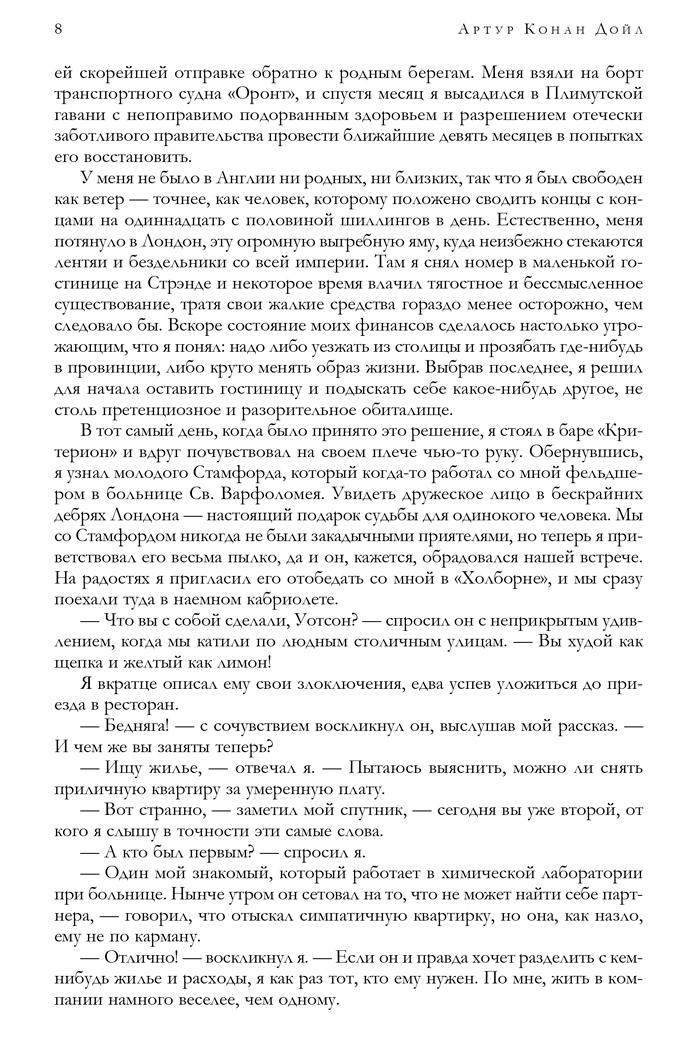 Фрагмент Полное собрание повестей и рассказов о Шерлоке Холмсе в одном томе. Артур Конан Дойл