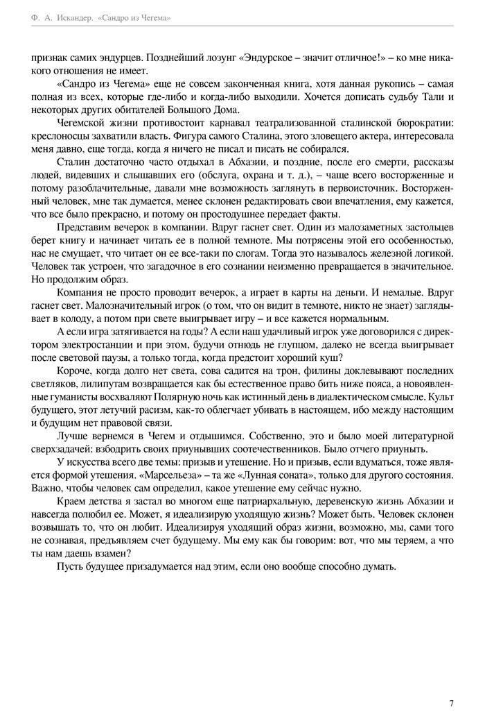 Фрагмент Сандро из Чегема (в 2-х томах). Искандер Фазиль Абдулович