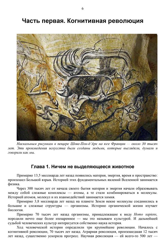 Фрагмент Sapiens. Краткая история человечества. Харари Юваль Ной