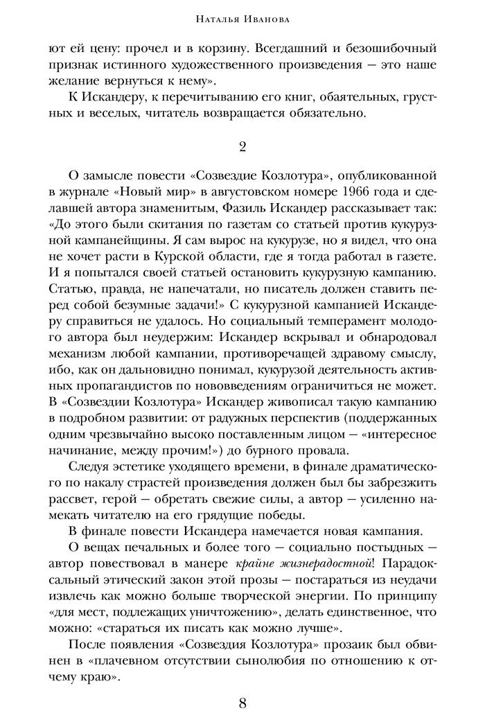 Фрагмент Созвездие Козлотура. Кролики и удавы. Искандер Фазиль Абдулович