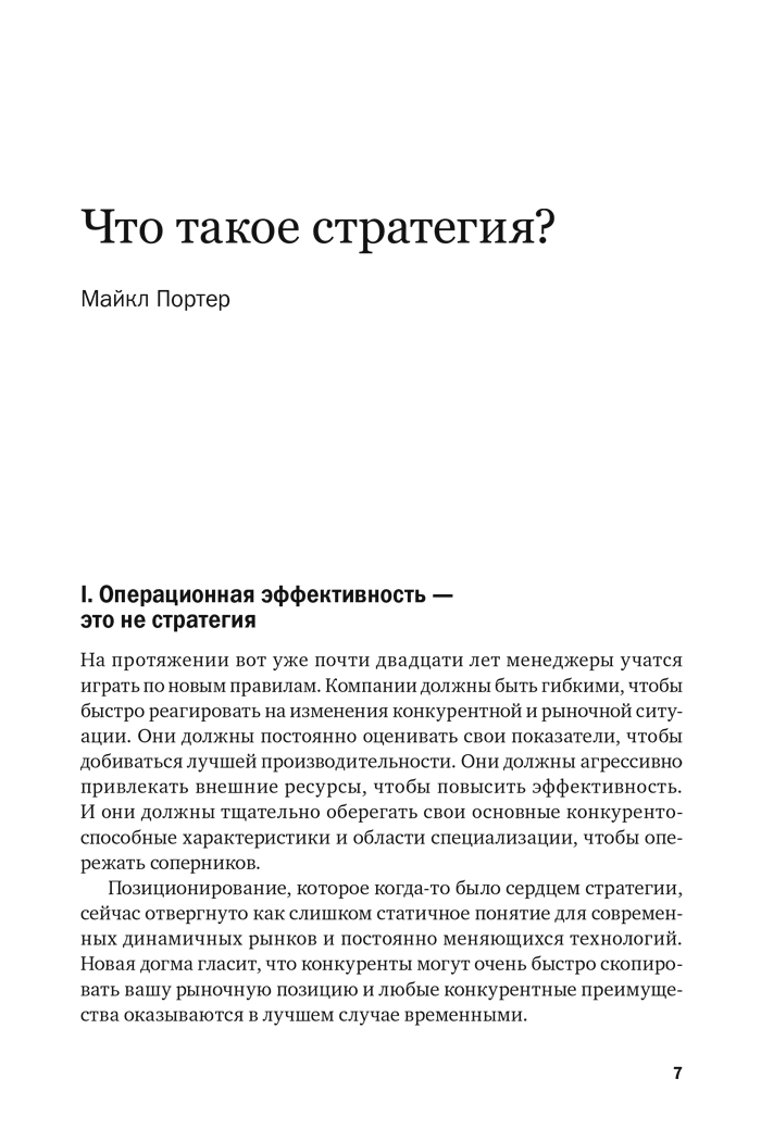 Фрагмент Стратегия. Harvard Business Review