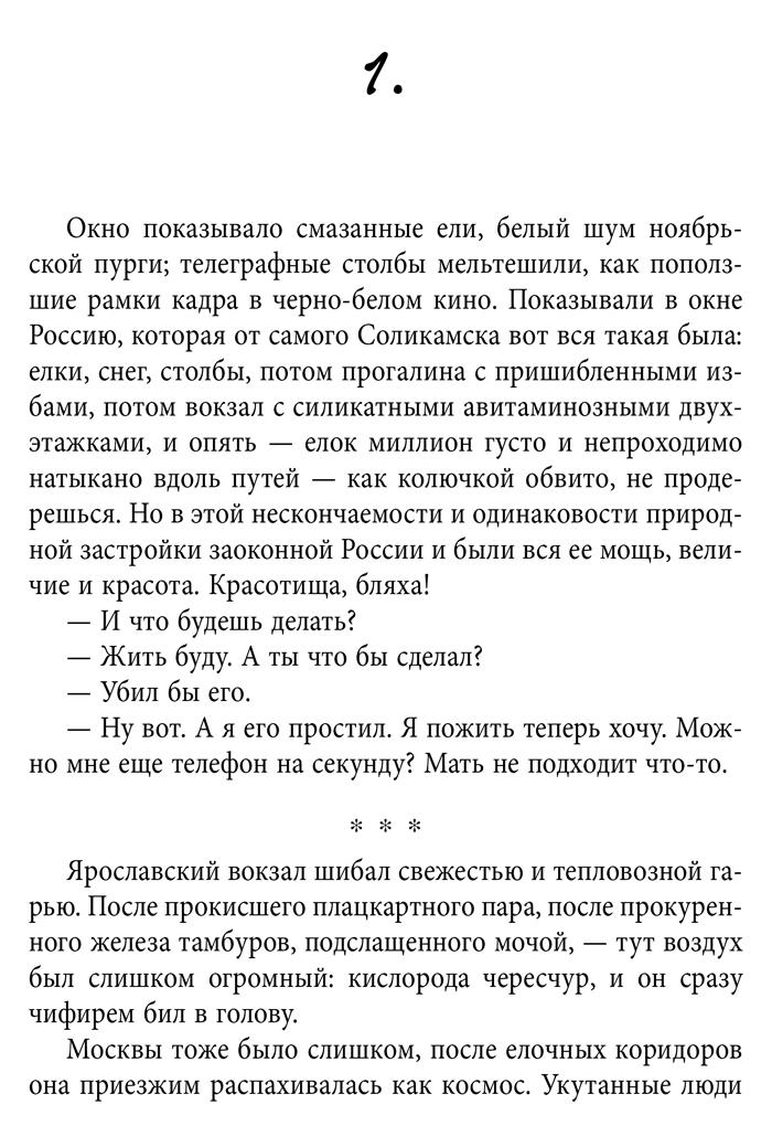 Текст. Д. А. Глуховский
