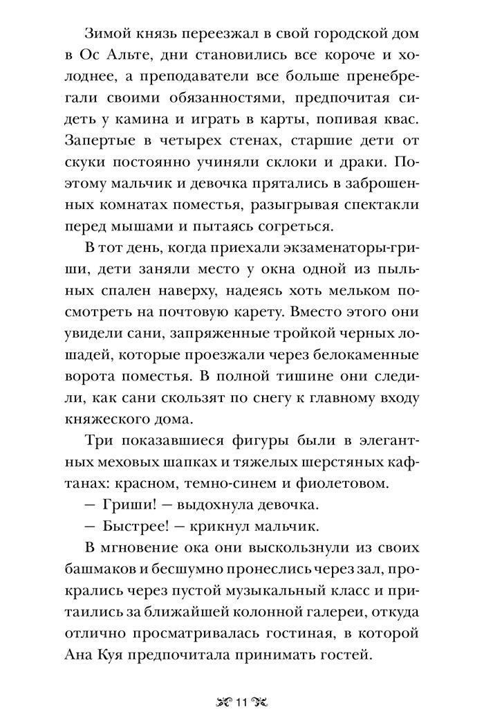 Фрагмент Тень и кость. Ли Бардуго