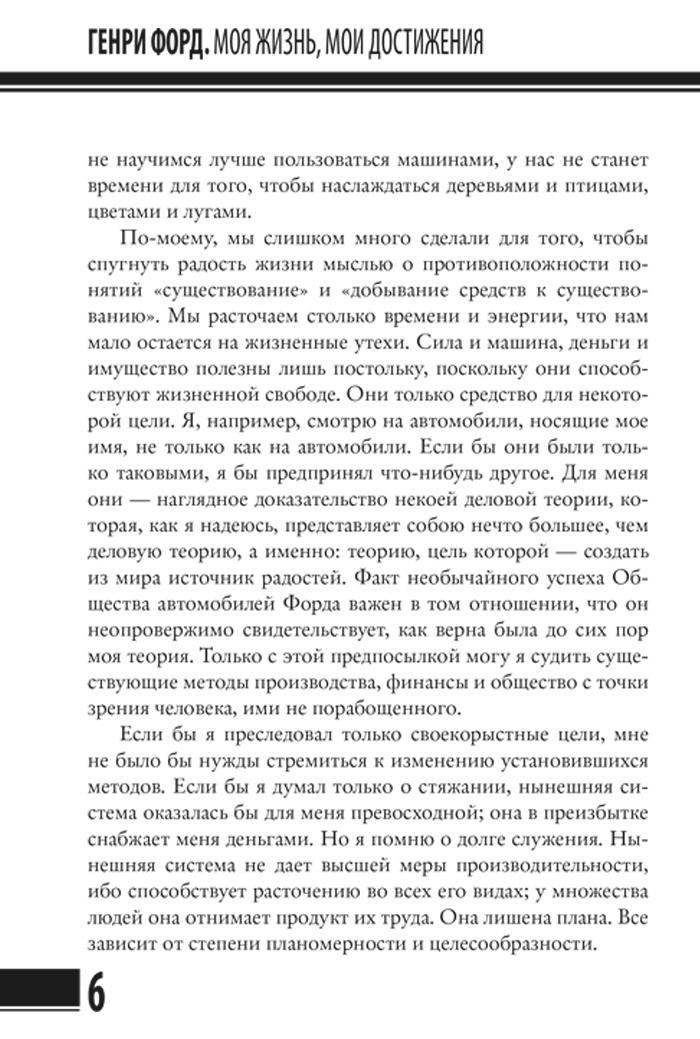 Фрагмент Время - деньги. Джон Рокфеллер, Генри Форд