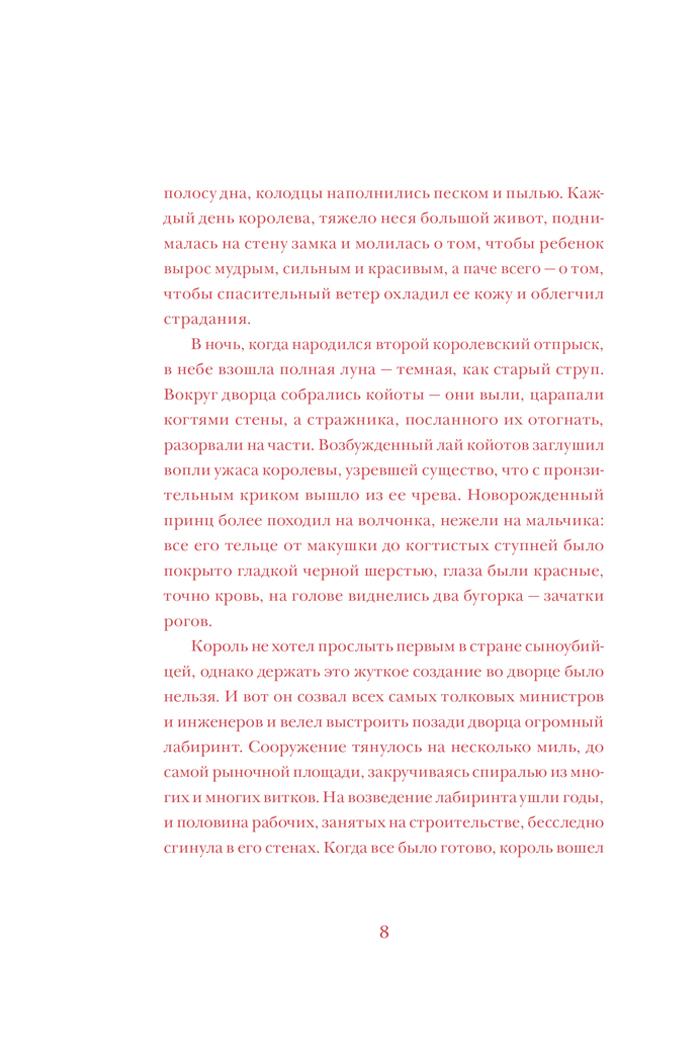 Фрагмент Язык шипов. Ли Бардуго