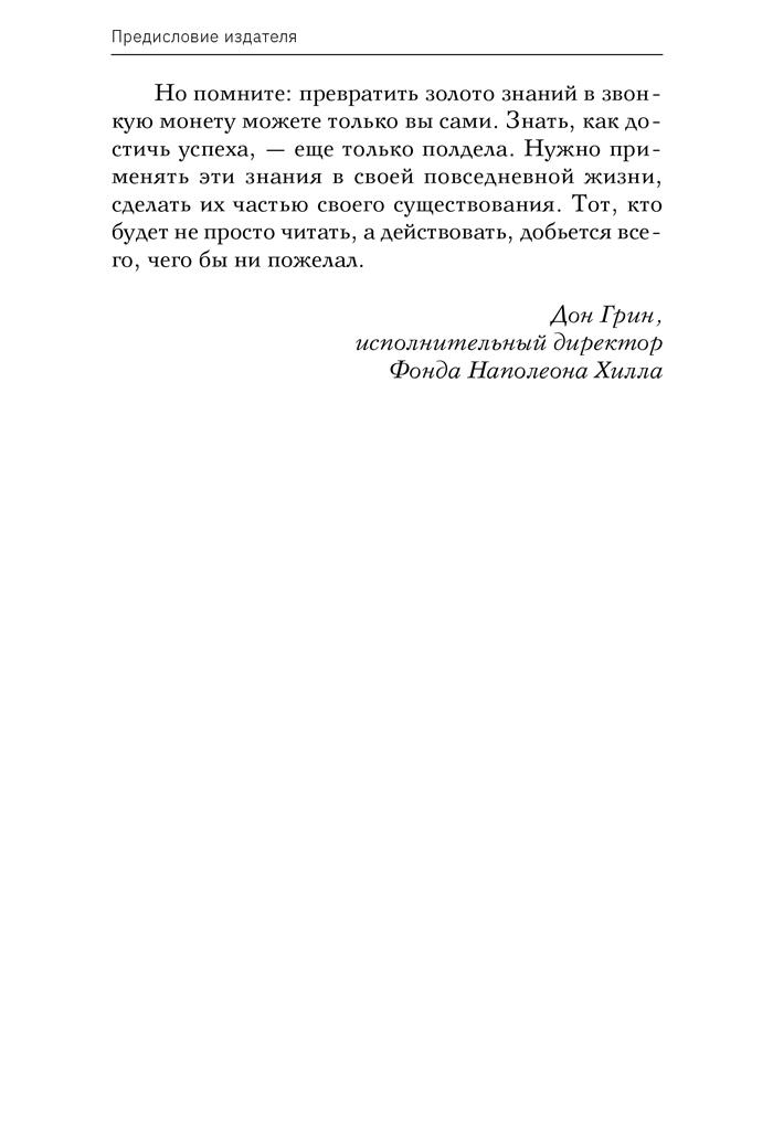 Фрагмент Золотой стандарт успеха и богатства. 52 правила. Наполеон Хилл