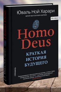 Homo Deus. Краткая история будущего. Харари Юваль Ной