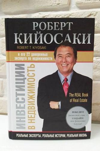 Инвестиции в недвижимость. Роберт Кийосаки