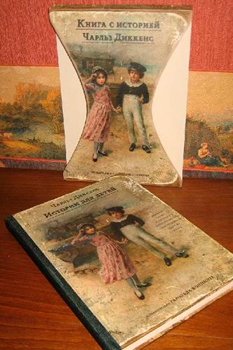 Истории для детей. Чарлз Диккенс