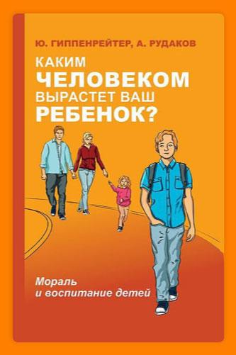 Каким человеком вырастет ваш ребенок? Мораль и воспитание детей. Юлия Гиппенрейтер