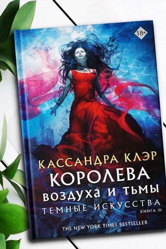 Королева воздуха и тьмы. Темные искусства. Книга 3. Кассандра Клэр