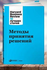 Методы принятия решений. Harvard Business Review