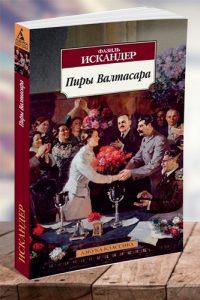 Пиры Валтасара. Искандер Фазиль Абдулович